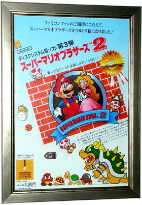 Super Mario Bros 2 Lost Levels Famicom Poster