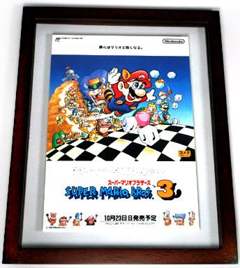 Super Mario Bros 3 Famicom Poster