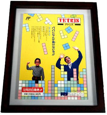 Tetris Famicom Poster