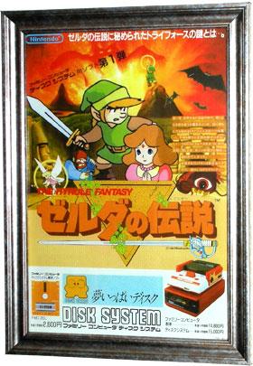 Zelda Famicom Poster